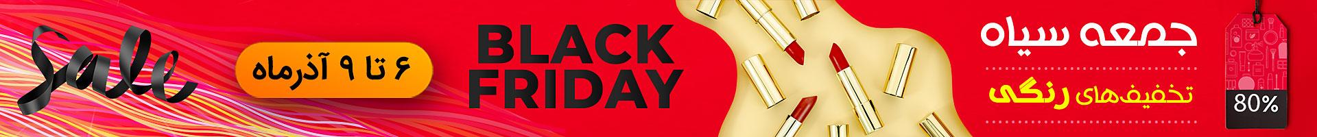 جمعه سیاه کالا مارکت